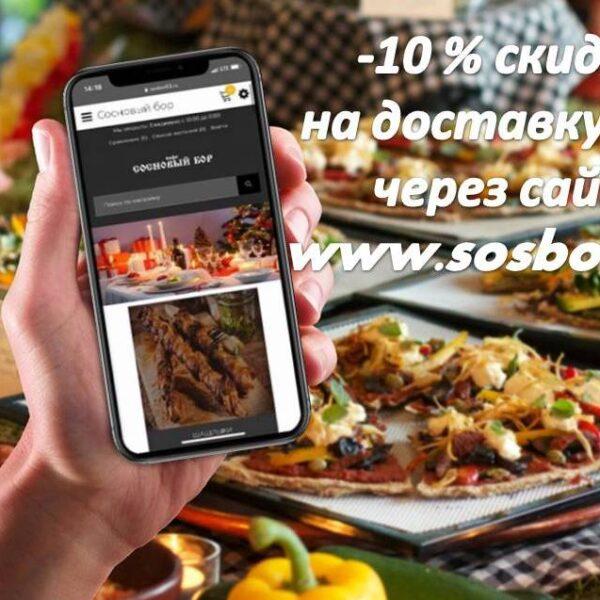 Изображение -10% скидка на доставку! При оформлении заказа через сайт www.sosbor63.ru